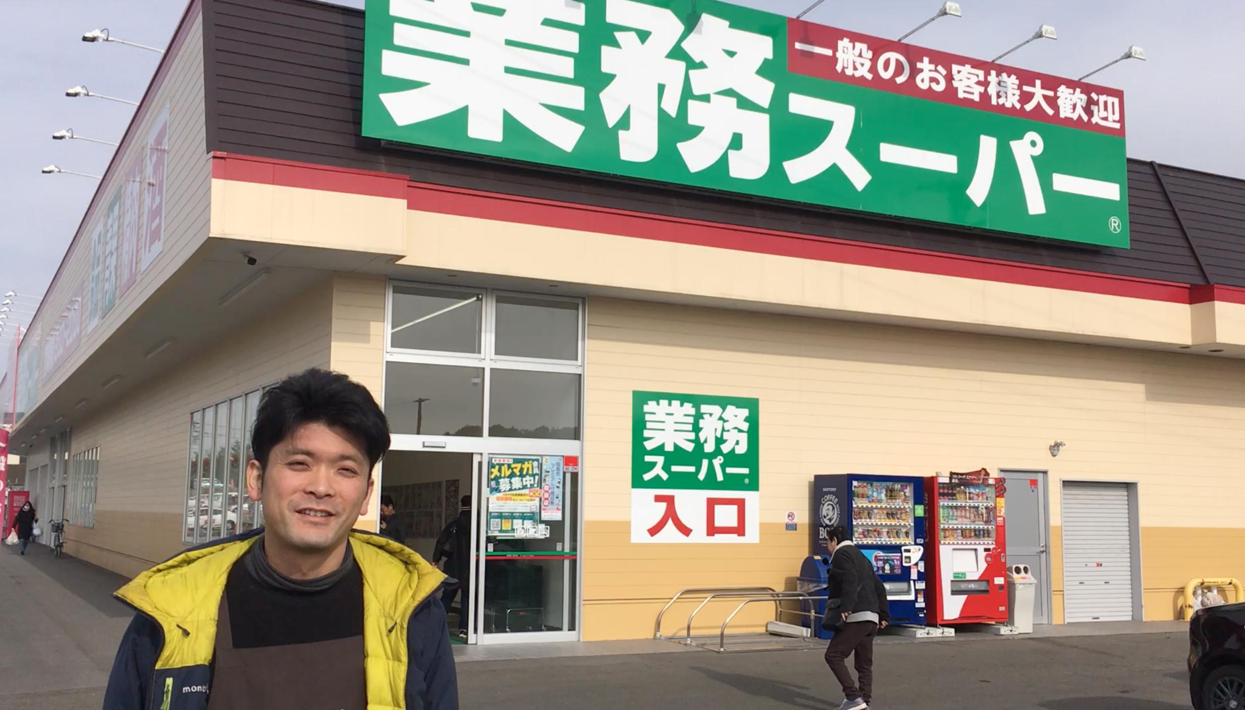 業務 スーパー 富沢